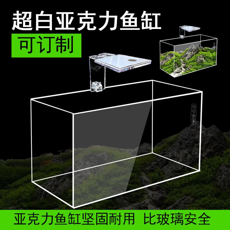 亚克力超白鱼缸裸缸开放式水族箱桌面小型长方形水草缸乌龟缸订制