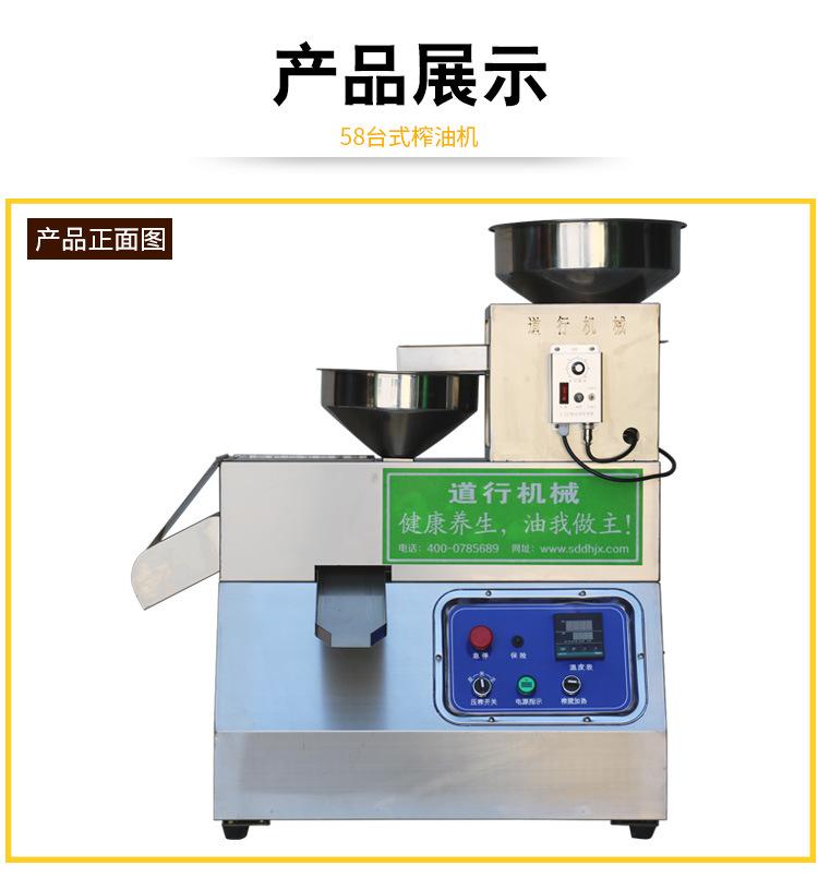 道行榨油机中小型商用家用全自动冷热双榨香油机定金rZpDWdMUe8