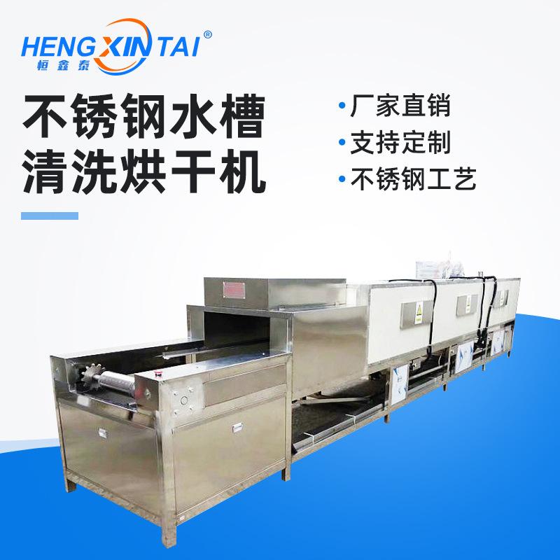 恒鑫泰特价供应不锈钢水槽清洗线定制不锈钢水槽清洗烘干机