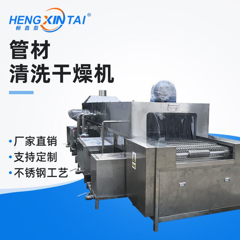 佛山周边大型工业用超声波水洗干燥机管材专用清洗烘干设备