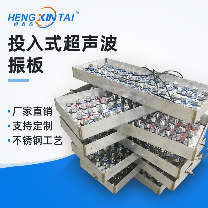 投入式超声波振板挂式震板厂家尺寸定做超声波清洗机配件