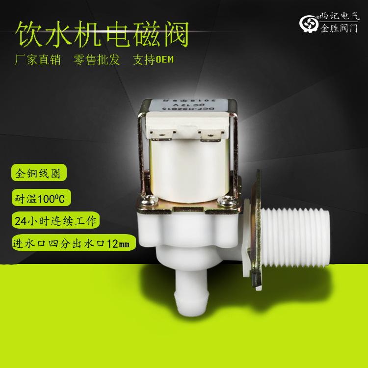 饮水机进水塑料电磁阀四分外螺纹出口12MM宝塔220V24V12V