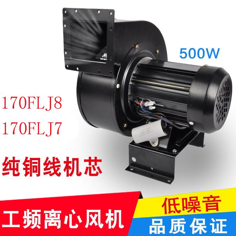 小型工频离心风机170FLJ7170FLJ8500W全铜线散热鼓风机