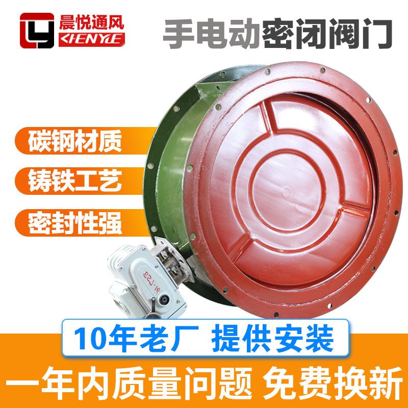 专业厂家供应量大从优人防密闭阀门D940J-0.5手电动密闭阀门