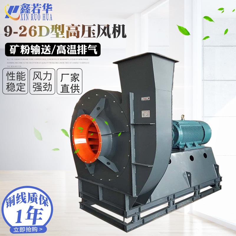 9-26D型高压离心风机30kw矿粉物料输送高压吸尘锅炉排烟引风机