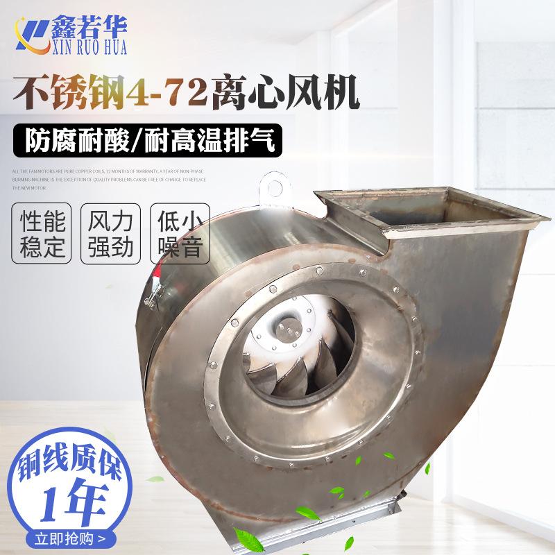 不锈钢耐高温4-72离心风机热循环排烟抽风机化工耐酸碱防腐风机