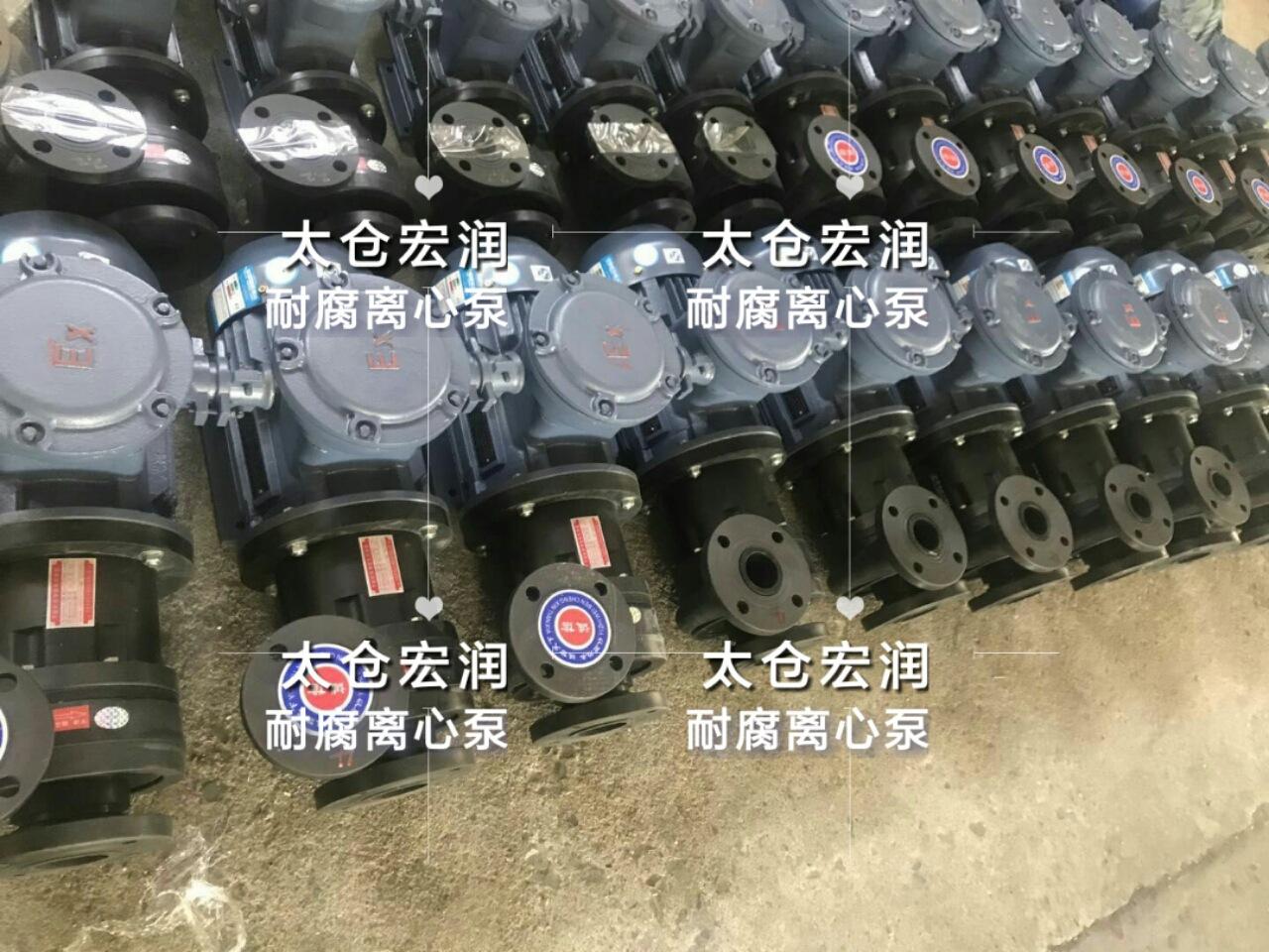 80FP-30增强聚丙烯离心泵塑料耐酸泵 废气塔配循环泵5.5KW电机