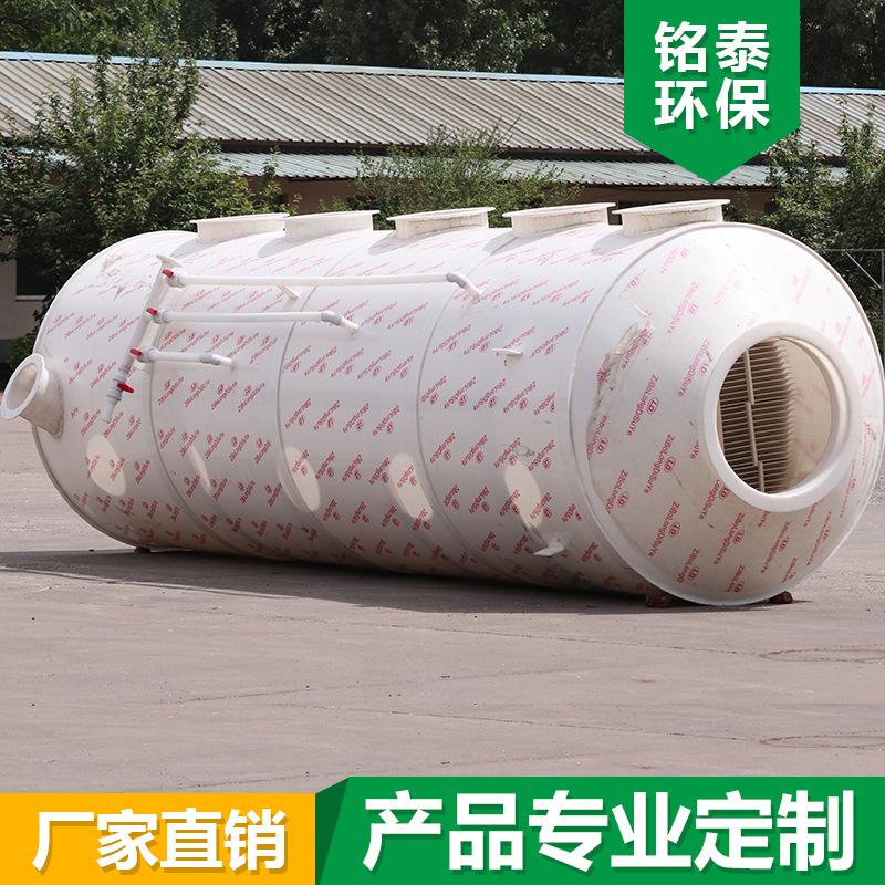 喷漆废气处理设备厂家直销pp喷淋塔净化器环保设备废气处理塔