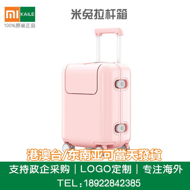 小米米兔兒童拉桿箱17寸萬向輪行李箱學生旅行箱男童女童可登機