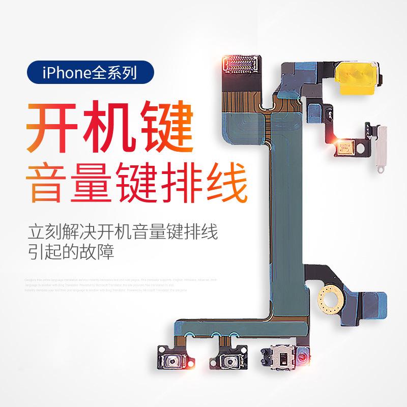 拆机适用苹果、7代6G6Splus5S开机排线音量件