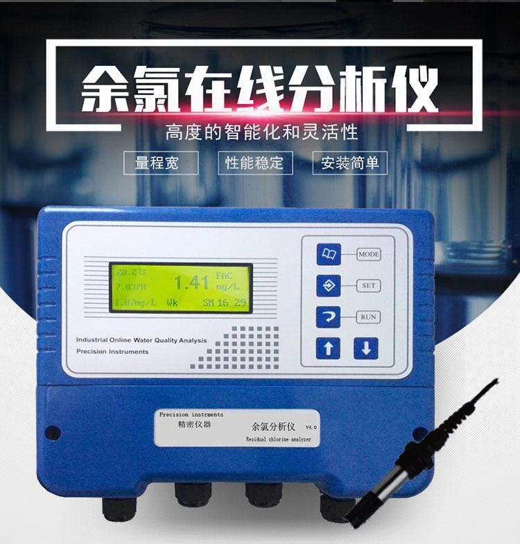 工业在线余氯自来水检测分析仪多参数ph电极膜法次氯酸传感控制器