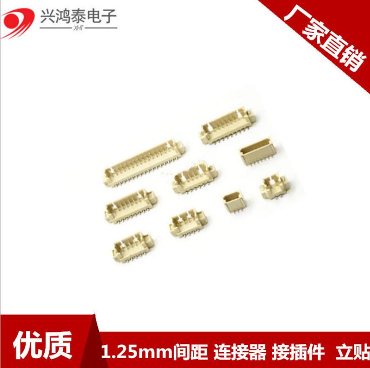 4p直插1.25mm间距连接器接插件插板直针座4p