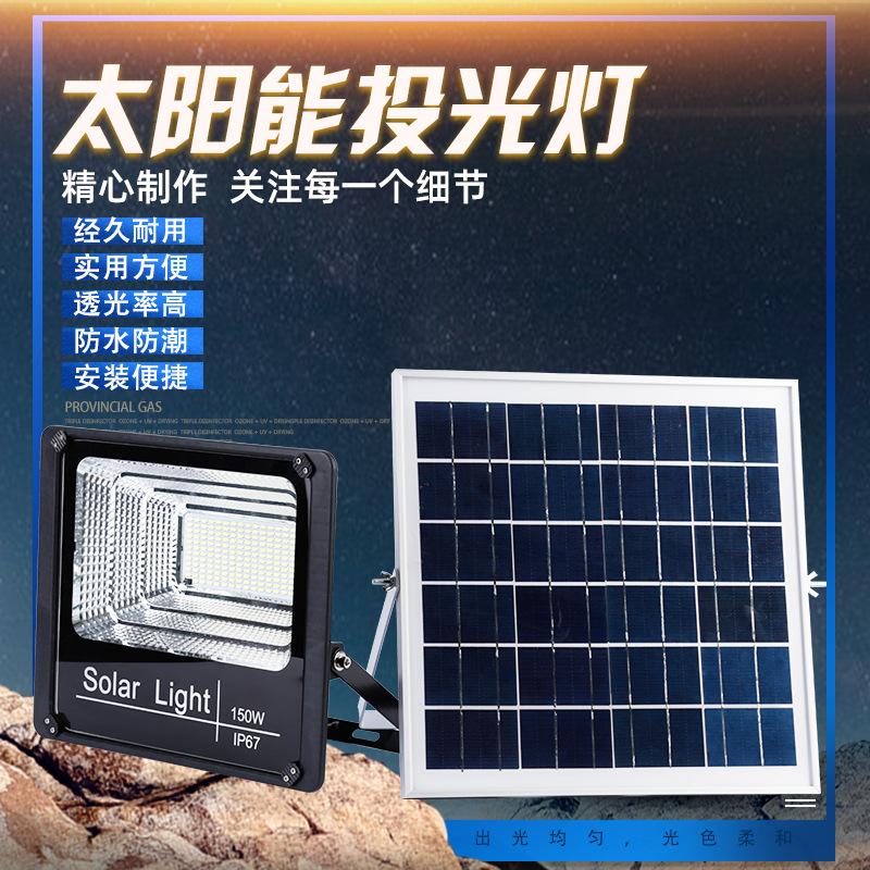 太阳能投光灯厂家批发户外防水路灯家用广场LED灯投光灯量大从优