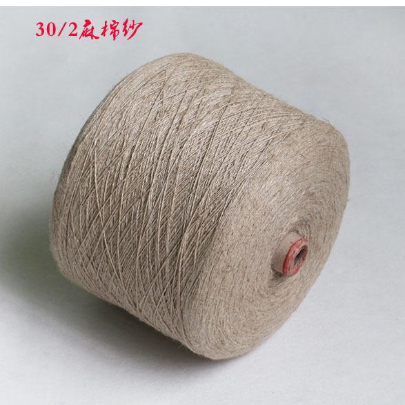 厂家直销30/2麻棉混纺纱线55%麻45%棉高档春夏麻棉纱现货色纱