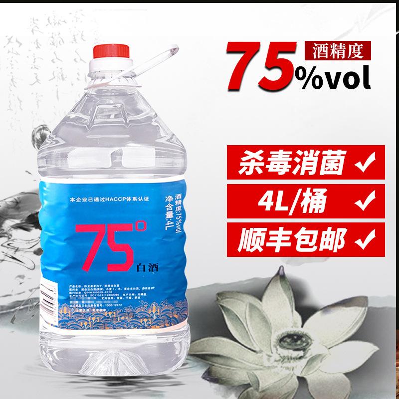 75度4升白酒食品級小麥酒精殺毒消菌廠家直銷順風包郵一件代發