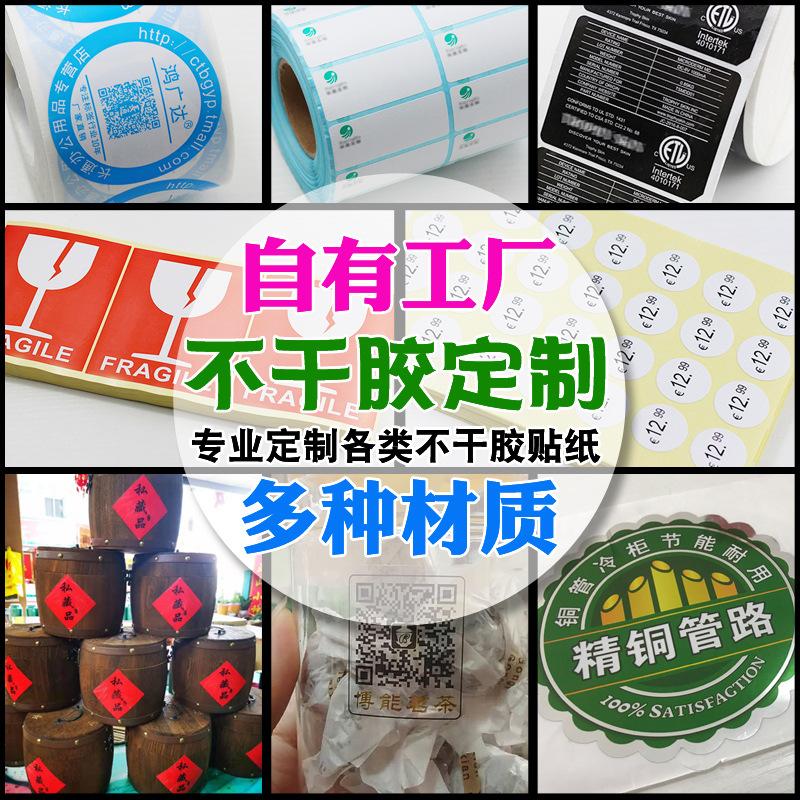 定制空白铜板纸不干胶亚银不干胶标签纸PETPVC透明龙热敏纸包装
