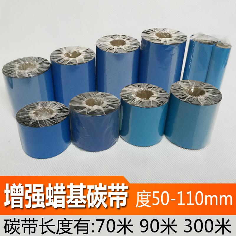 厂家直销110*300加强蜡基碳带热转印打印抗刮色带铜板标签纸碳带