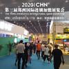 【邀请函】CHN2020第三届郑州国际连锁加盟展览会欢迎您
