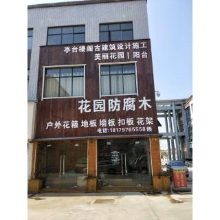 金华市义乌防腐木批发厂家,菠萝格、碳化木、重竹竹木、木塑、樟子松、柳桉木地板销售