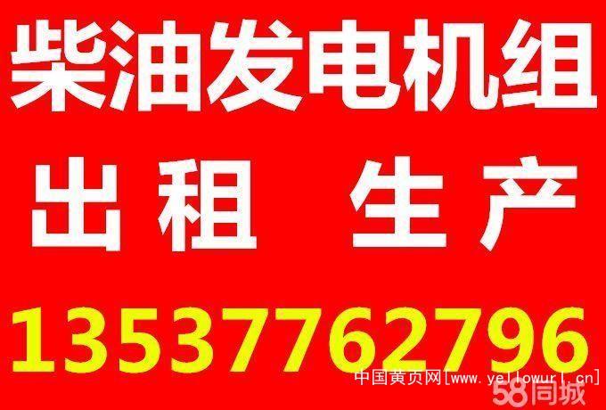深圳市發電機出租深圳市發電機租賃公司深圳市發電機價格