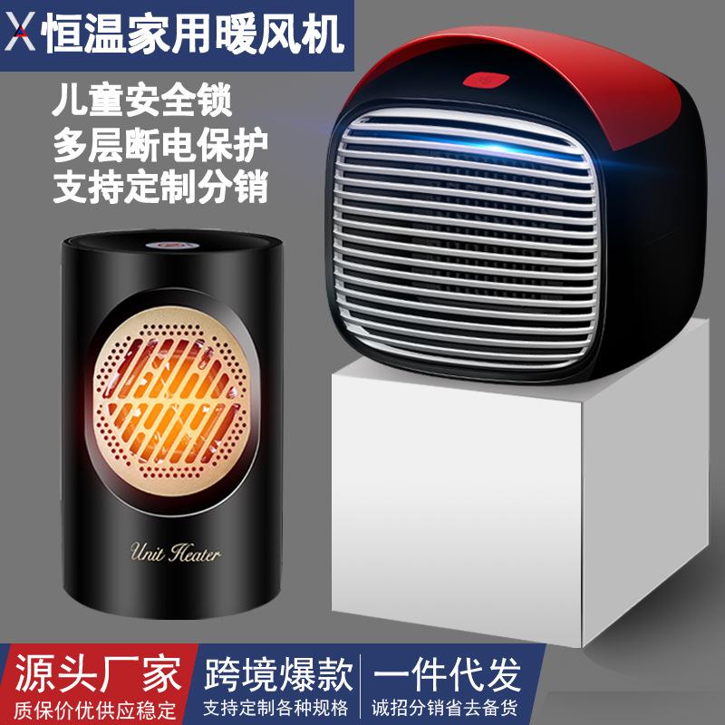 新款桌面取暖器迷你速熱暖風機家用小型立式禮品學生宿舍電暖氣