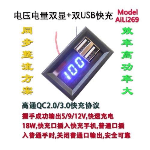 电池电压电量显示器双USB输出QC2.03.0快充5V9V12V户外电源