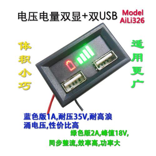 双USB输出电池电量显示器电压电量双显户外行动电源配件移动
