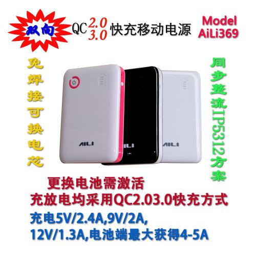 雙向快充DIY移動電源盒QC2.03.0IP5312方案雙USB5V9V12V