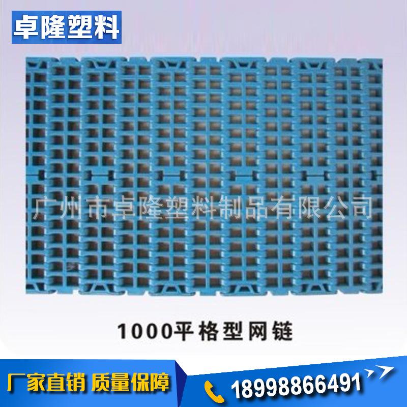 耐高温蓝绿色塑料POM1000平格型网链食品包装机输送网链