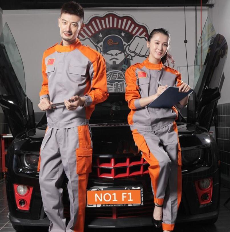 汽修工服男女长袖赛车服套装定做印字logo汽修工作服