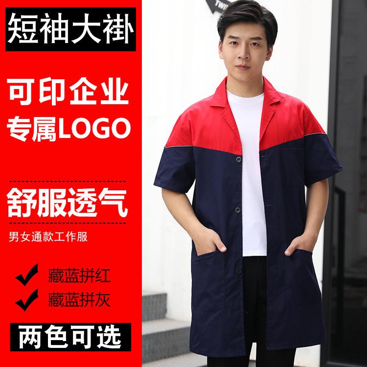 薄款短袖劳保服焊工服保暖外套车间工衣可定制短袖大褂工作服