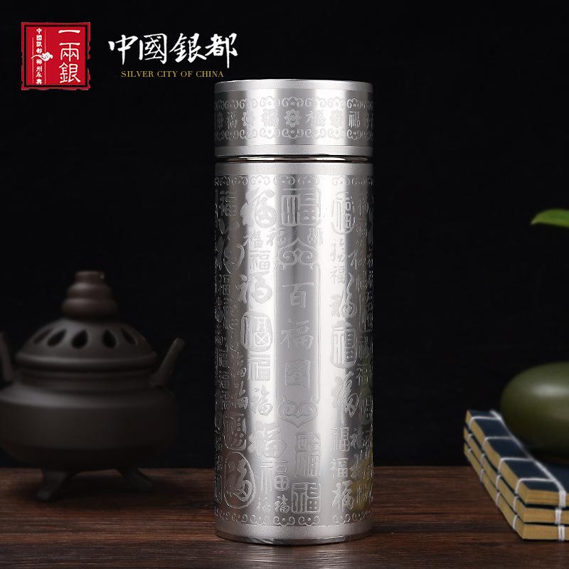 一两银银水杯999纯银内胆保温杯百福图银杯商务直身杯子