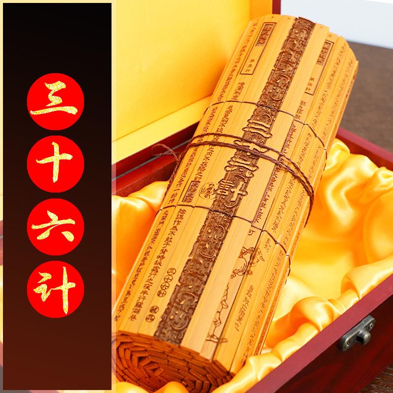 竹简竹书竹雕刻三十六计全文一米二二长装饰摆件阅读文化民族礼品