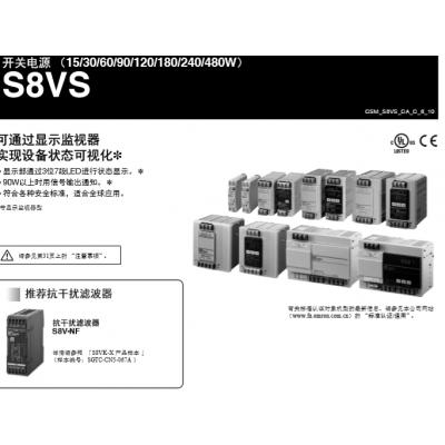 S8VS-12024 OMRON欧姆龙开关电源