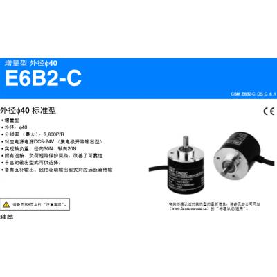 E6B2-CWZ6C  OMRON欧姆龙编码器