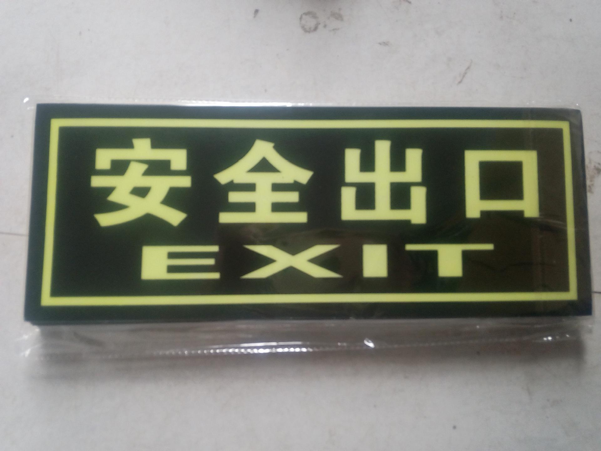消防荧光墙贴地贴标识牌安全出口左向右向禁止吸烟禁止烟火