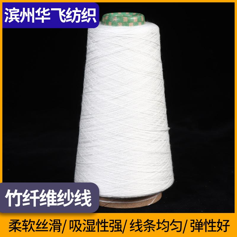 滨州华飞竹纤维竹节纱赛络纺15支/1机织针织竹纤维纱线