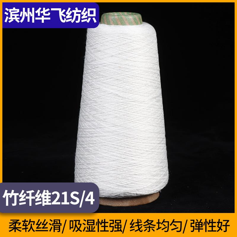 竹纤维纱线竹纤维纱线环锭纺21支/4机织针织竹纤维纱线