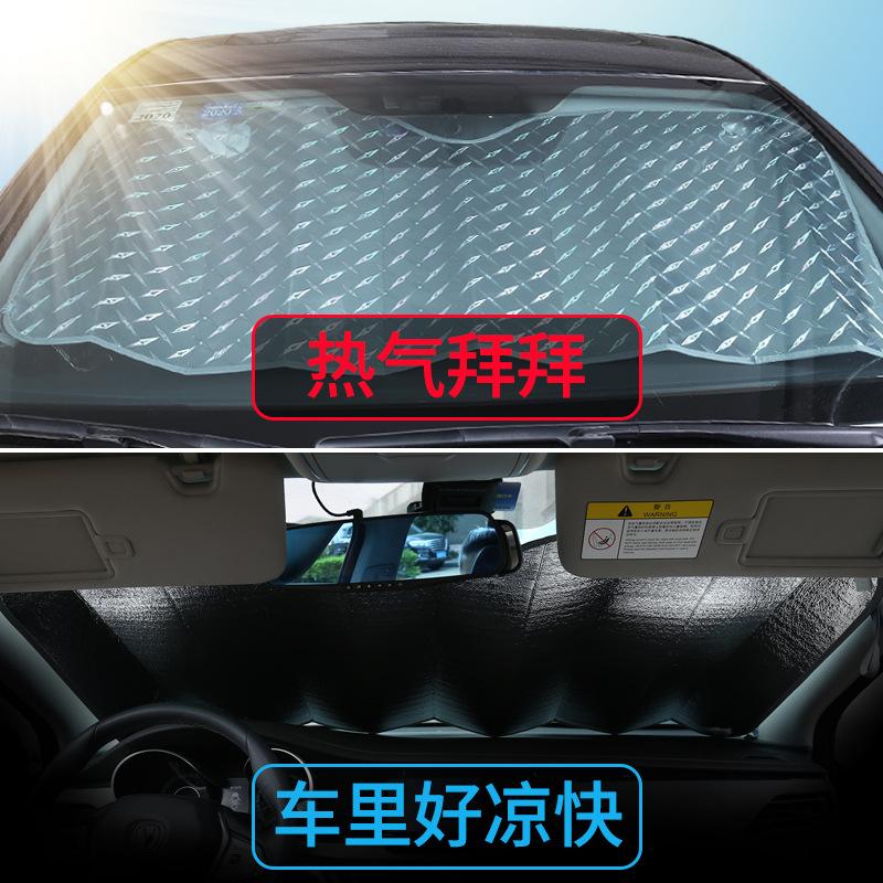 汽车可伸缩遮阳板防晒隔热镭射遮阳挡车用遮光板前挡风夏冬太阳档