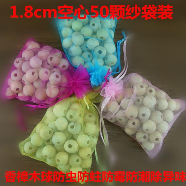 樟木珠樟木球香樟木球1.8cm空心50颗装驱虫防蛀防霉防潮除异味