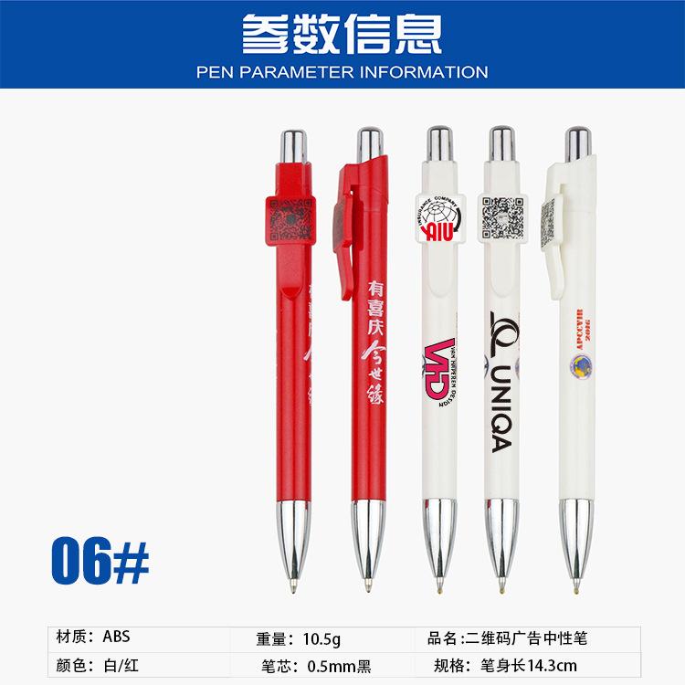 广告笔中性笔定制LOGO印刷刻字二维码礼品宣传碳素水笔支架笔订做