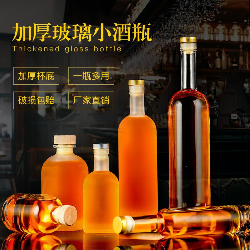 厂家直销果酒瓶透明冰酒瓶375ml杨梅酒瓶500ml空酒瓶洋酒瓶酵素瓶