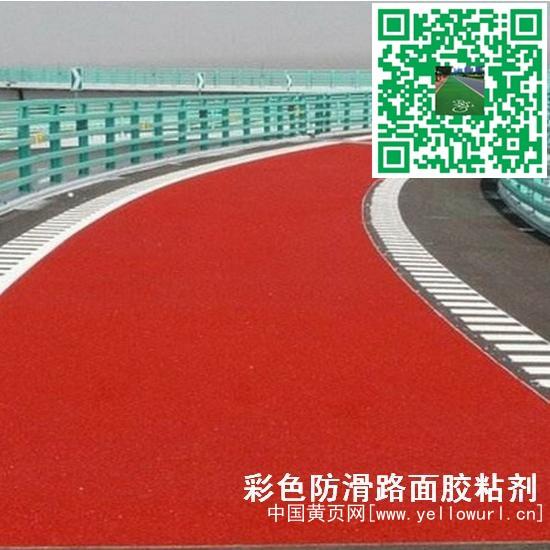 公路彩色防滑路面涂料 彩色防滑路面胶粘剂 路面防滑