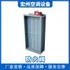 宏州HZ-02全自动防爆防火阀排烟防火阀消防排烟防火阀全国销售