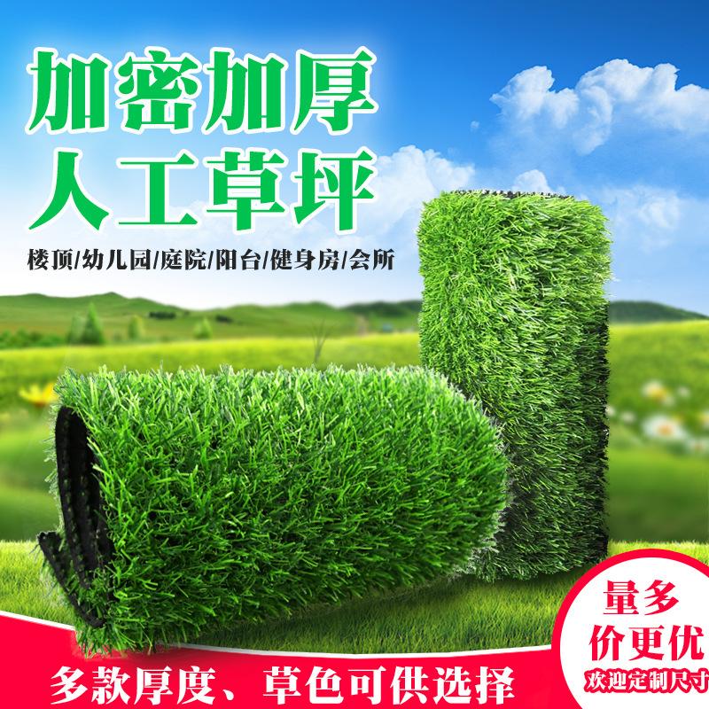 人造仿真草坪幼儿园草坪人造草坪地毯草坪公园户外绿化围挡草坪