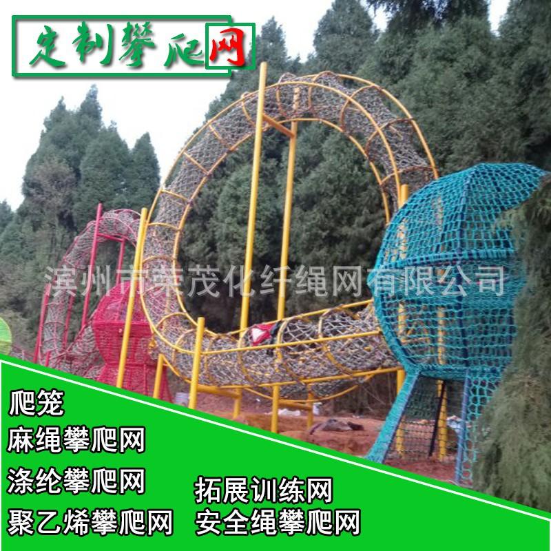 厂家直销户外攀爬网游乐设施防护网幼儿园拓展网彩色安全防护网
