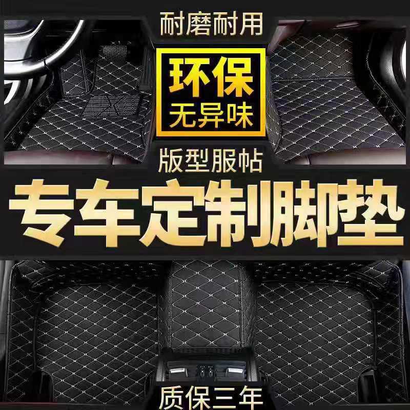一汽奔腾t77b30b50b70b90x40x80专用大包围汽车脚垫厂批发