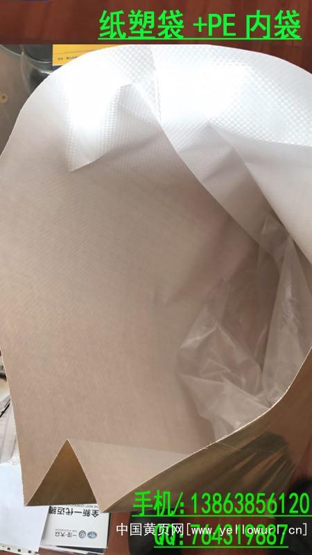 化工牛皮紙袋生產企業-提供UN出口商檢性能單證