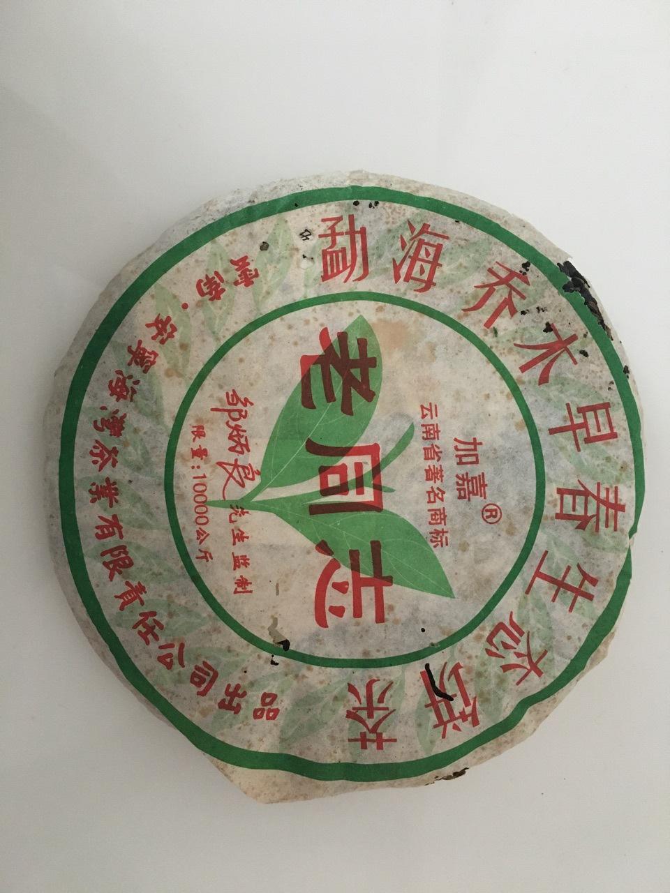 老同志普洱茶(2005年生普)