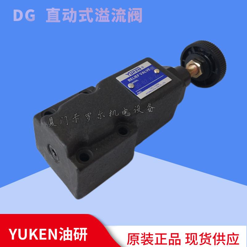 油研压力控制阀DG-01-22溢流阀YUKEN液压阀